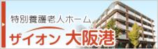 ザイオン大阪港