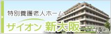 ザイオン新大阪