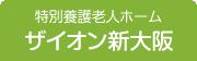 特別養護老人ホーム ザイオンい新大阪
