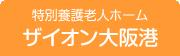 特別養護老人ホーム ザイオン大阪港